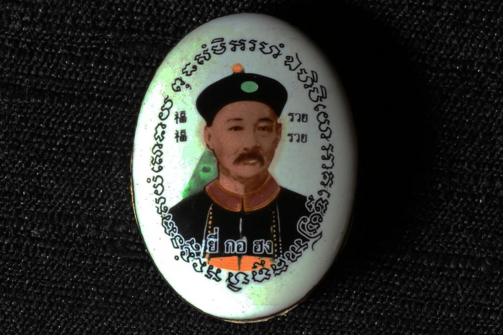 Er Ger Fong amulette thai