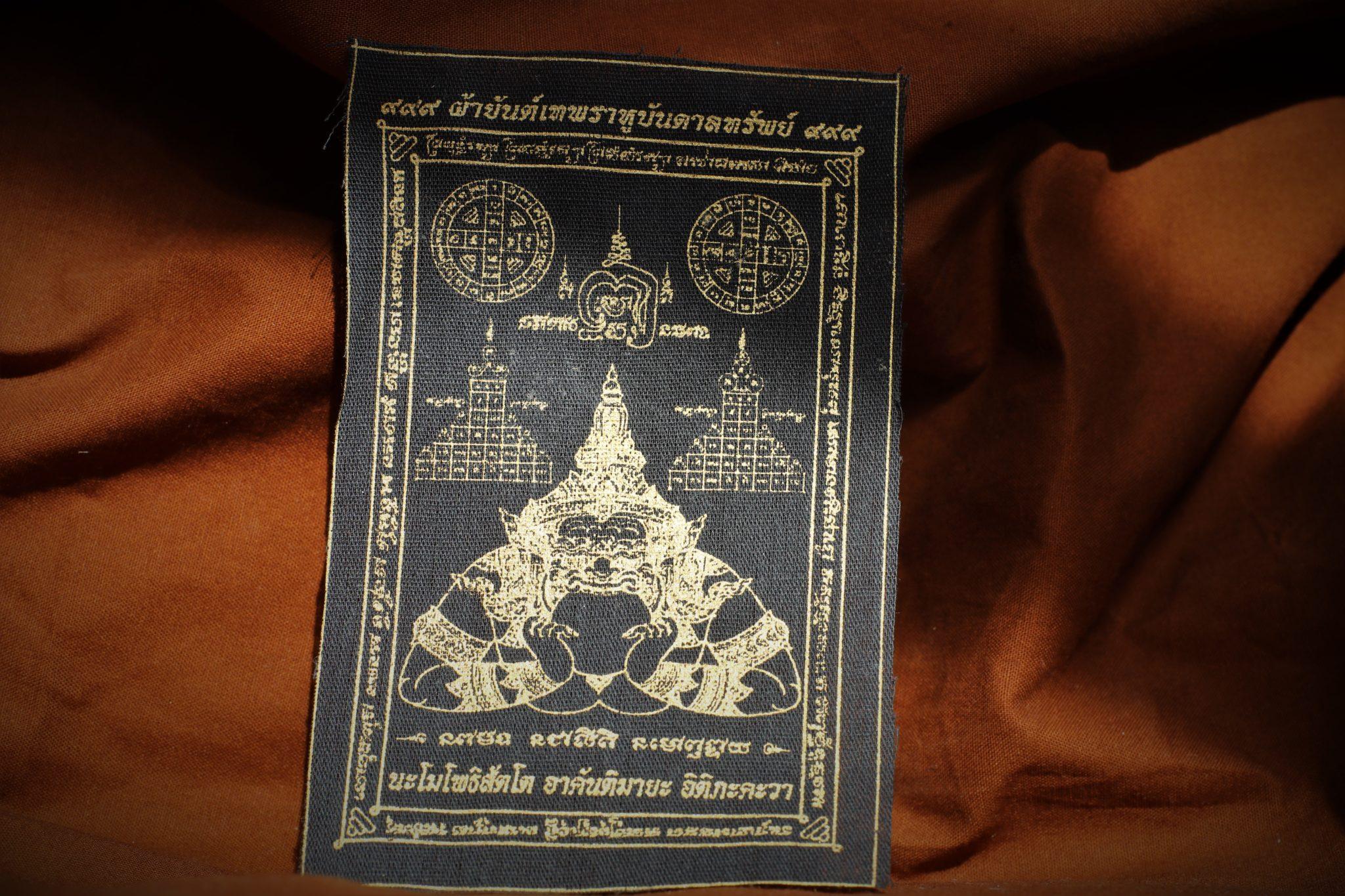 amulette thai phra rahu